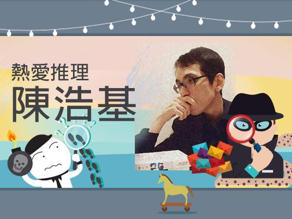 訪推理小說作家 陳浩基
