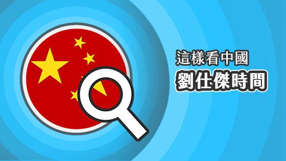 這樣看中國2-劉仕傑時間