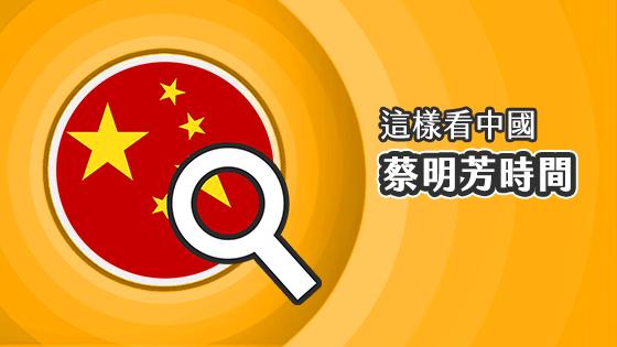 這樣看中國3-蔡明芳時間