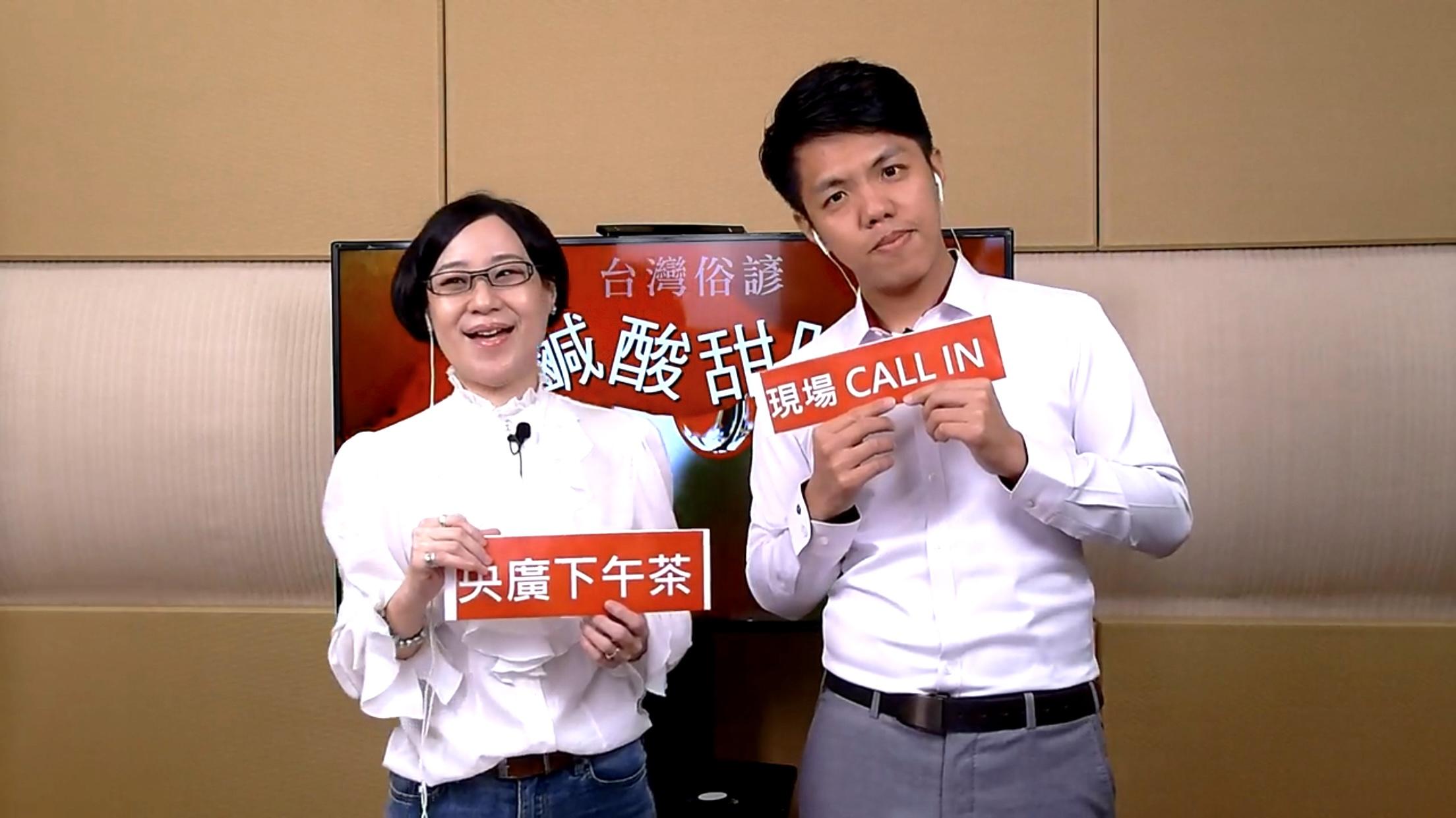 台灣俗諺裡的鹹酸甜味-精彩重現