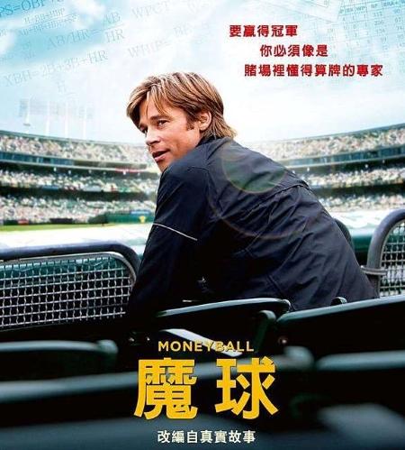 逆轉勝的藝術,真實改編棒球經營主題之魔球