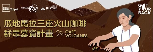 「咖啡故我在」募資計畫,國合會讓瓜地馬拉咖啡飄香臺灣