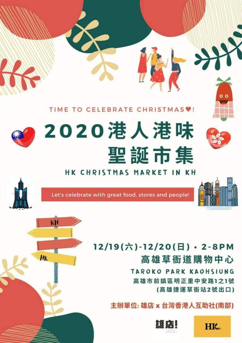 港人港味聖誕市集  在台港人傳喜樂傳信念