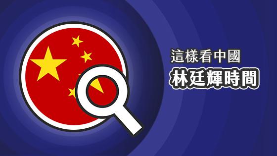 這樣看中國2-林廷輝時間