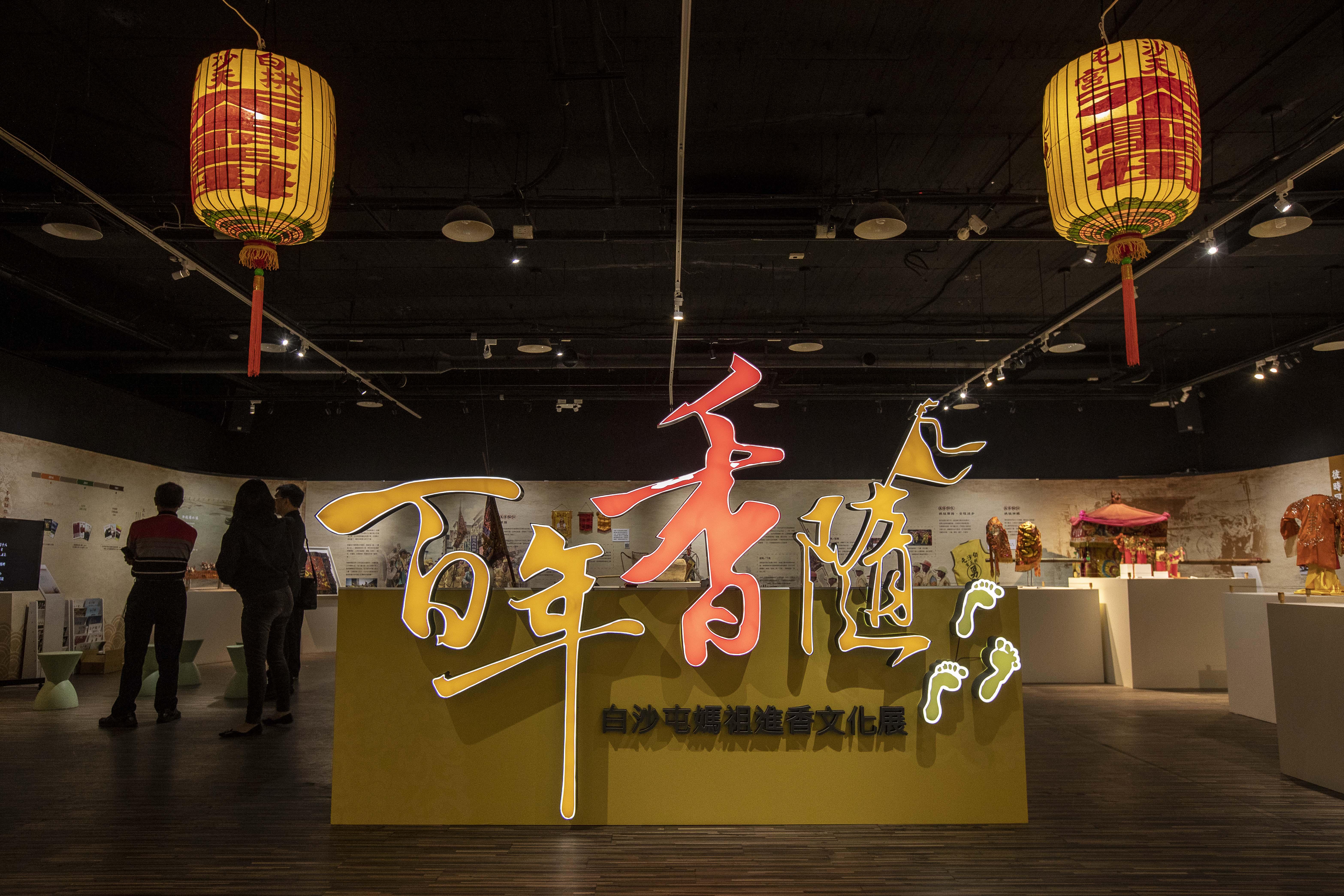 百年香隨—白沙屯媽祖進香文化展