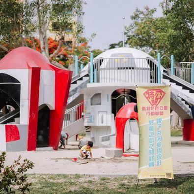 會玩的孩子才能好好長大 特公盟的公園遊戲力