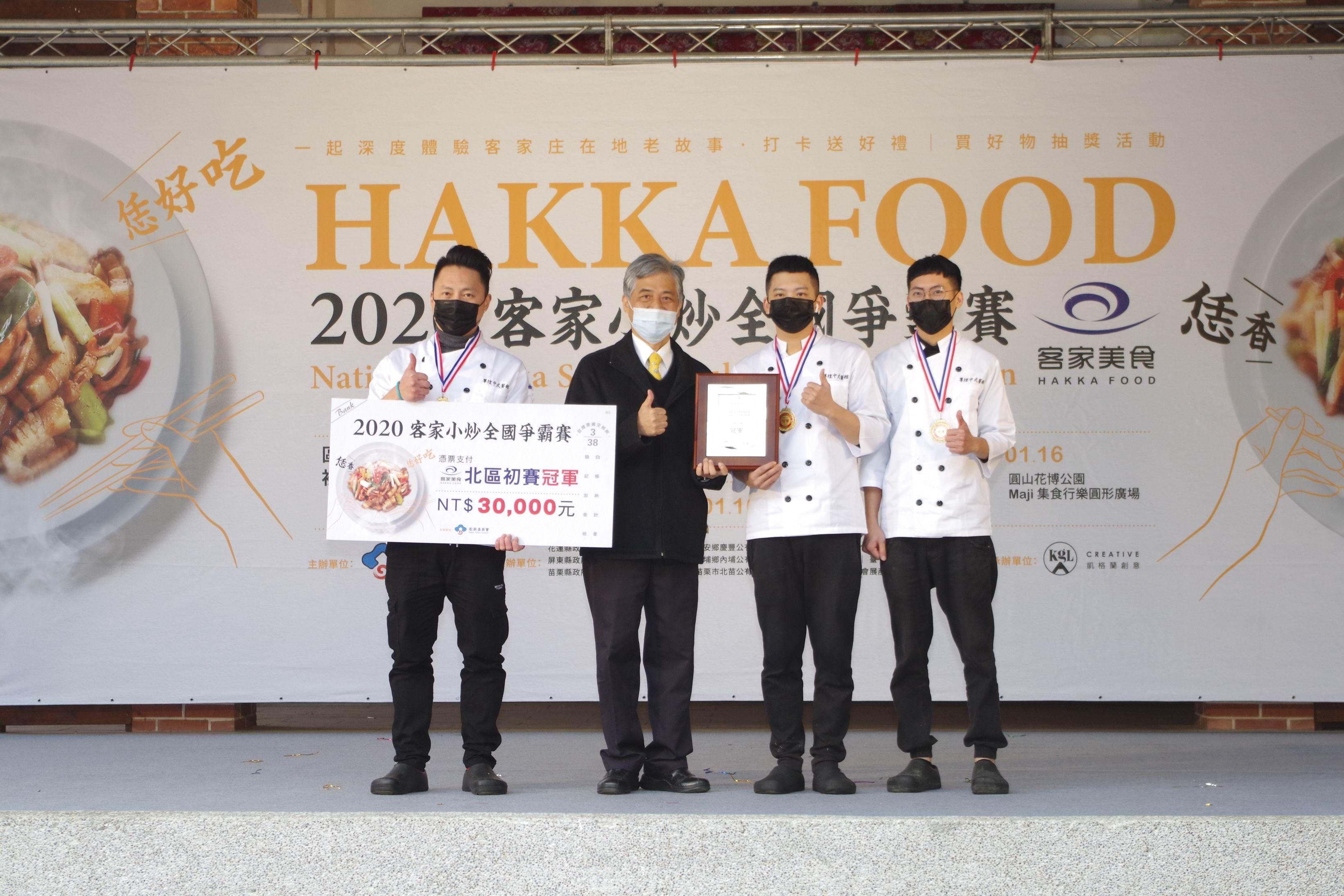 客家小炒全國爭霸賽總決賽,1/16台北花博公園熱鬧登場