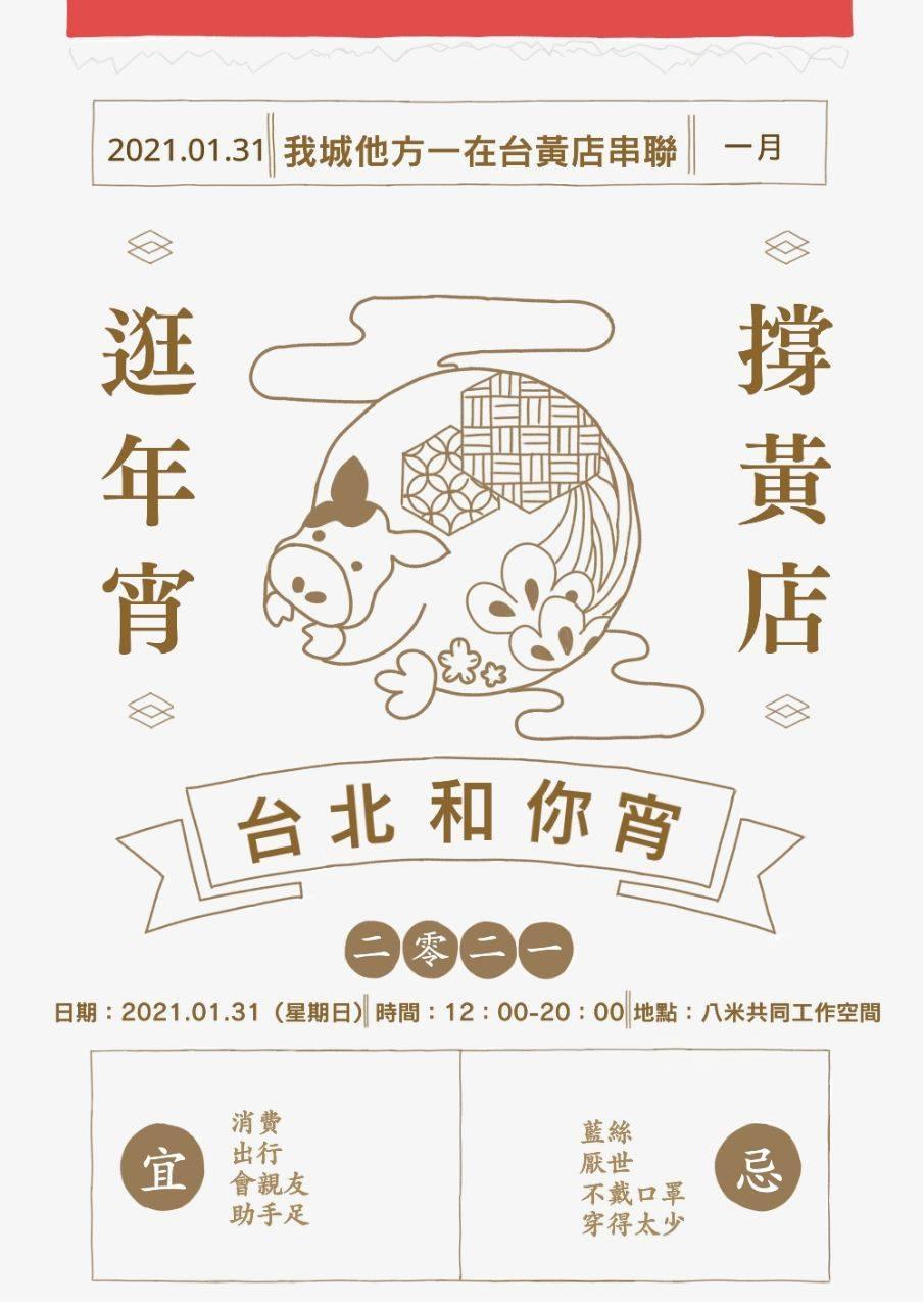 台北和你宵 1/31港人年宵巿場見