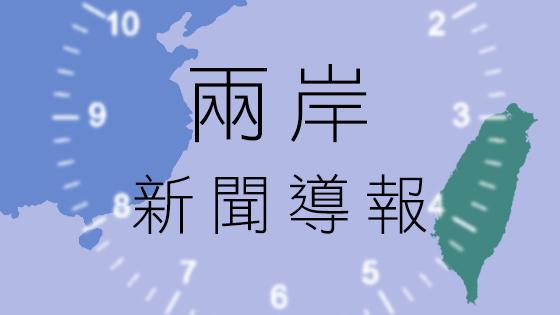 兩岸新聞導報