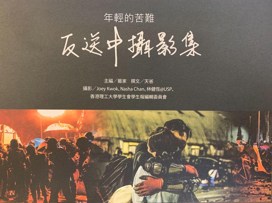 香港歷史的見証: <反送中攝影集 年輕的苦難>