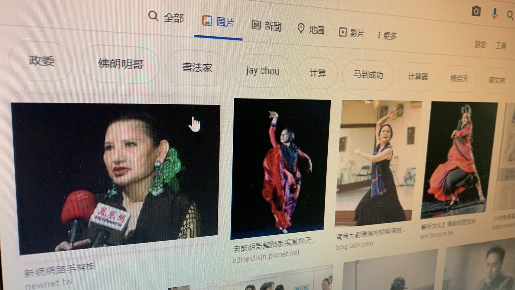台灣佛朗明哥舞蹈家-張鳳翔  三