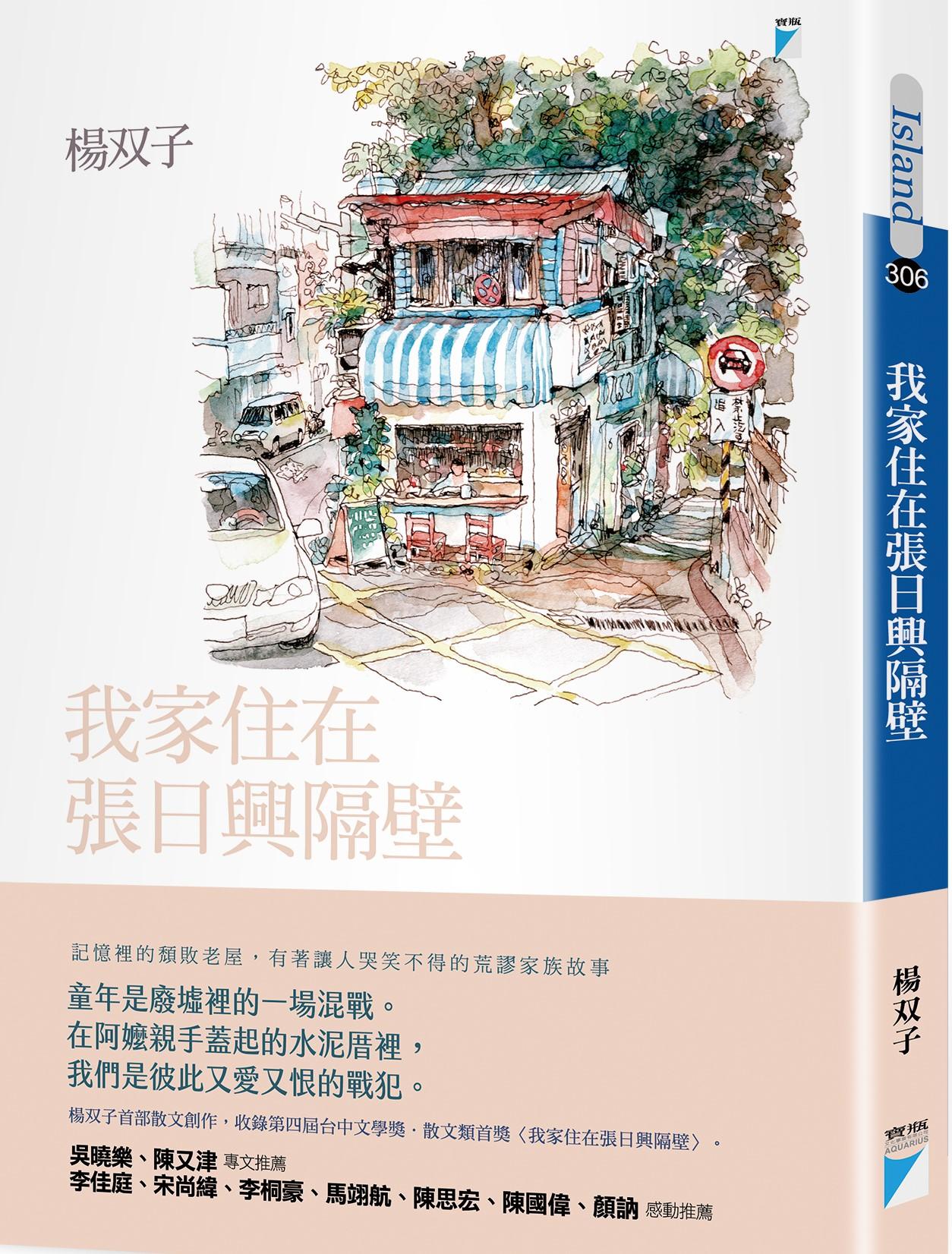 寫下來,才不會真的消失了-專訪楊双子談《我家住在張日興隔壁》