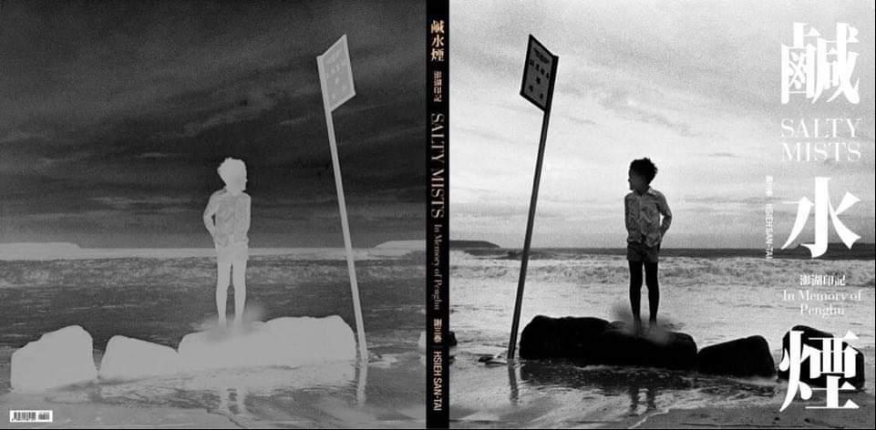 歷史與故鄉紀錄者-謝三泰