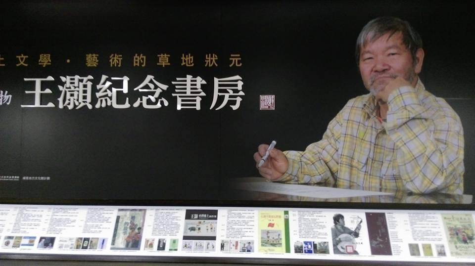作家向陽 談大埔城的文化推手王灝