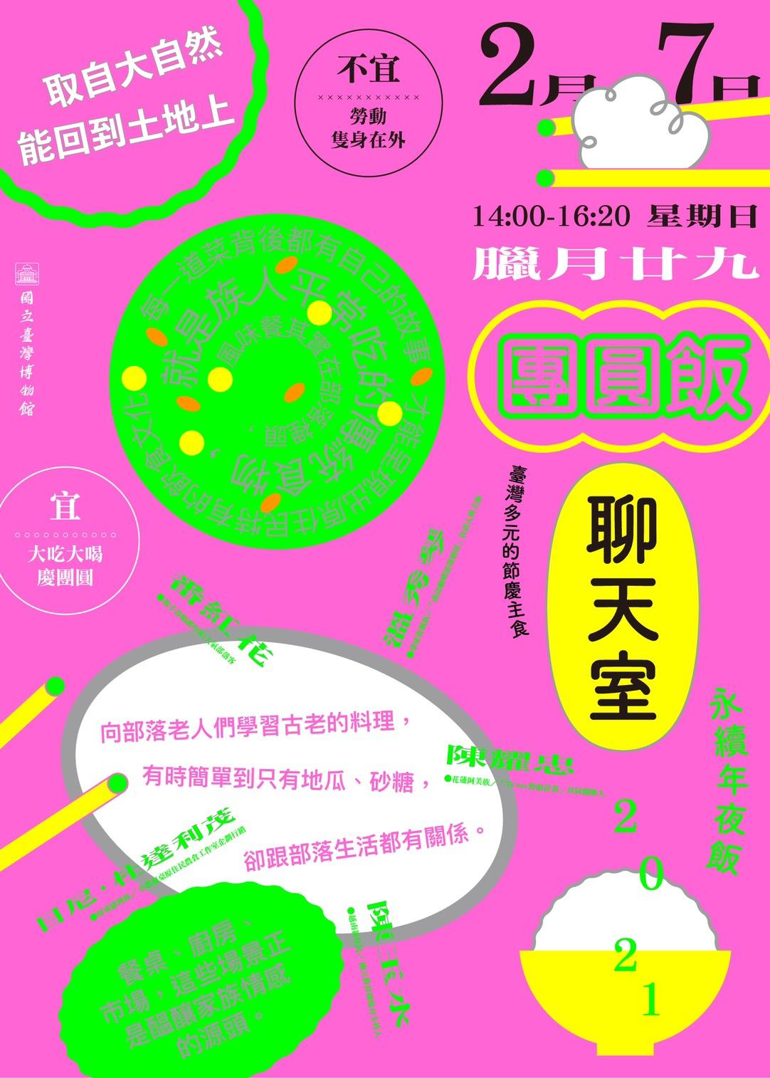 臺博館2021『永續年夜飯:團圓飯聊天室 臺灣多元的節慶主食』活動