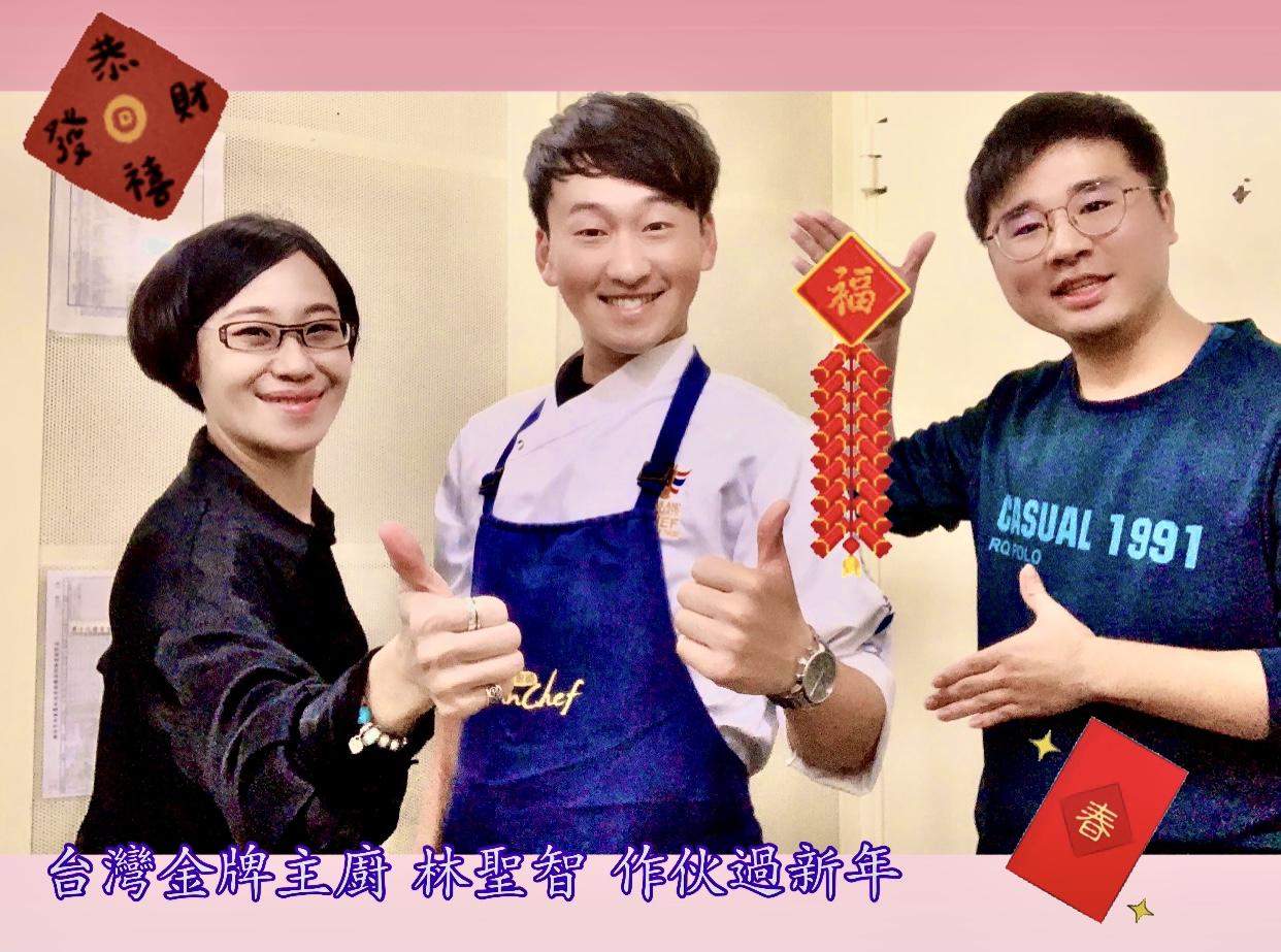 料理比賽狂人-林聖智廚師