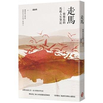 走馬:督察長的馬祖人生筆記(上)