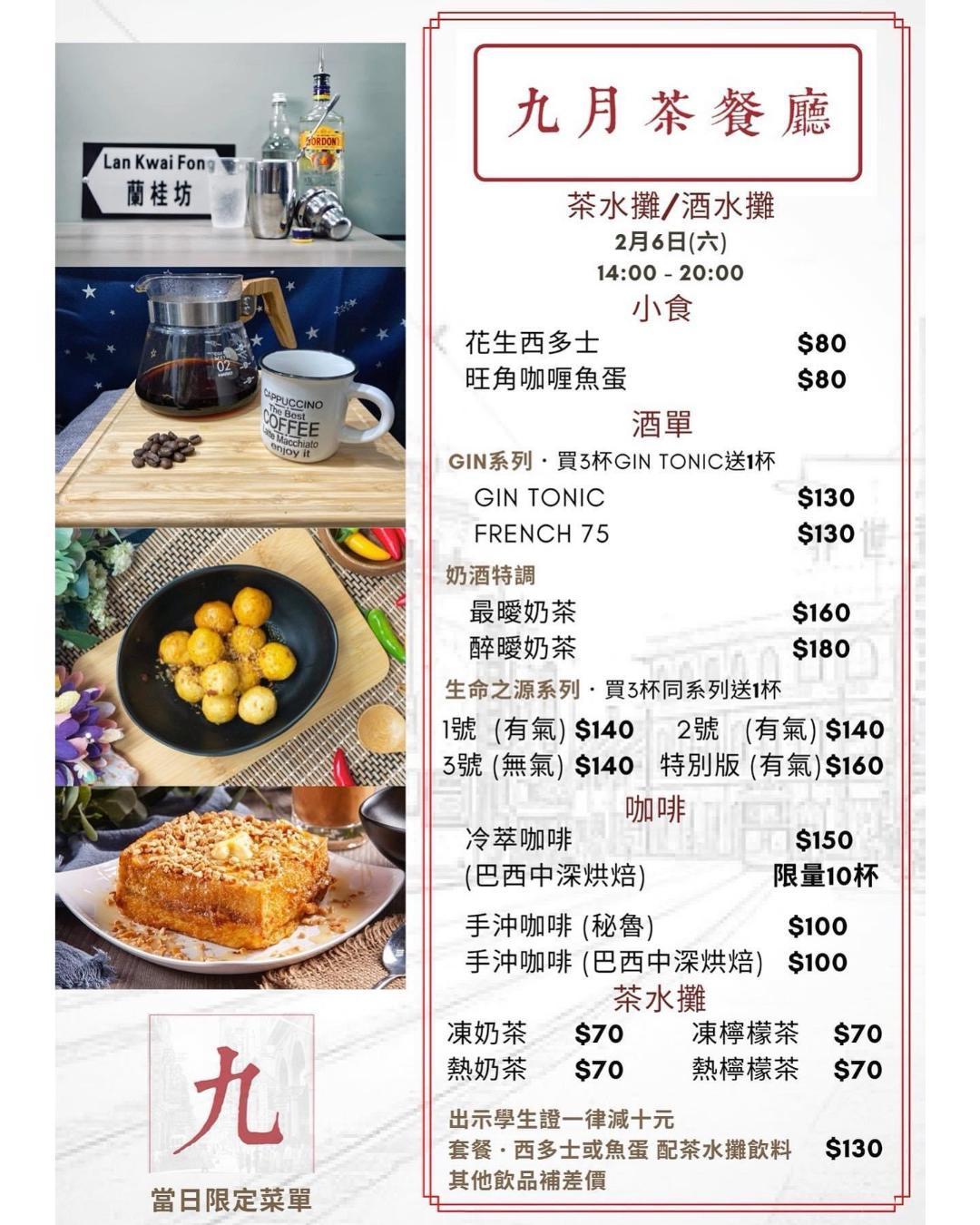 『九月』人情味 唔只系茶餐廳咁簡單