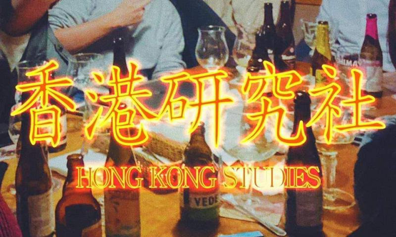 台灣港研青年好清新 讀書辦活動熟透香港