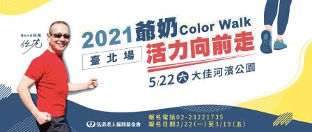 2021爺奶Color Walk-活力向前走開始囉!
