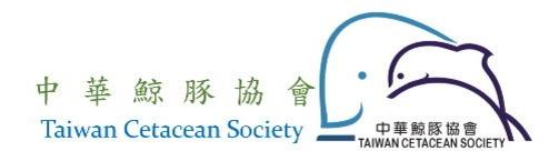 「中華鯨豚協會」期待大家共同維護海洋生態系之永續發展