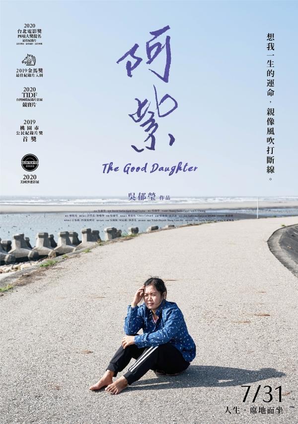 台灣紀錄片阿紫:日久他鄉是故鄉,跨國婚姻夫妻的日常
