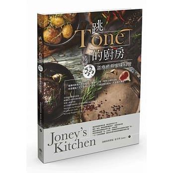 食療系料理家 崔芳華Joney分享--跳Tone的廚房