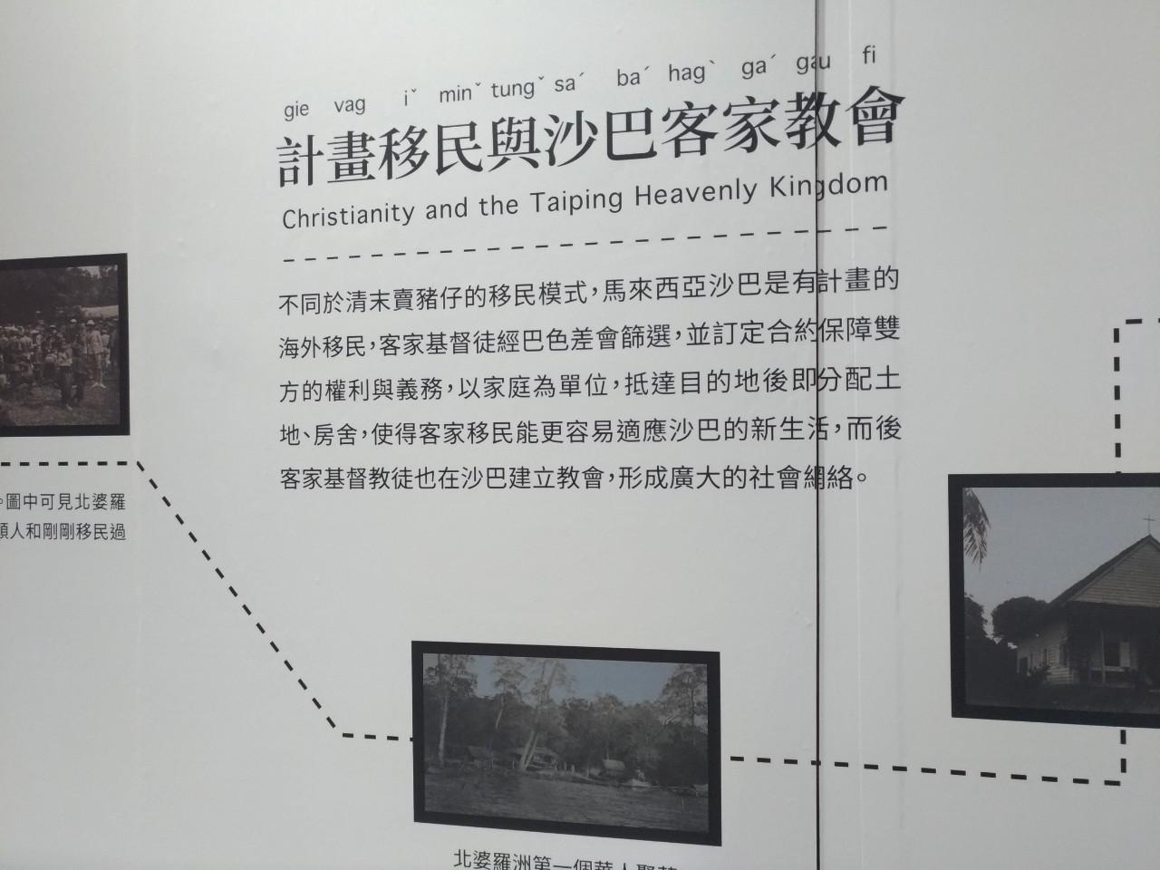 清明連假到台灣客家文化館看展覽--「客家與基督教相遇」及「客居南洋─新加坡客家」