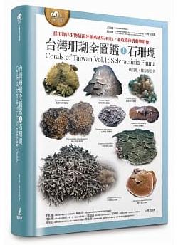 從珊瑚研究看台灣海洋環境