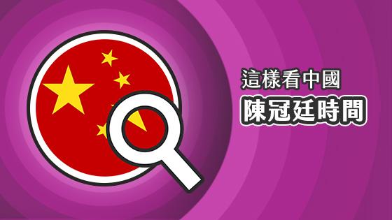 這樣看中國5-陳冠廷時間