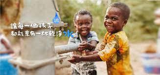 珍惜水資源,是全球共同的課題!