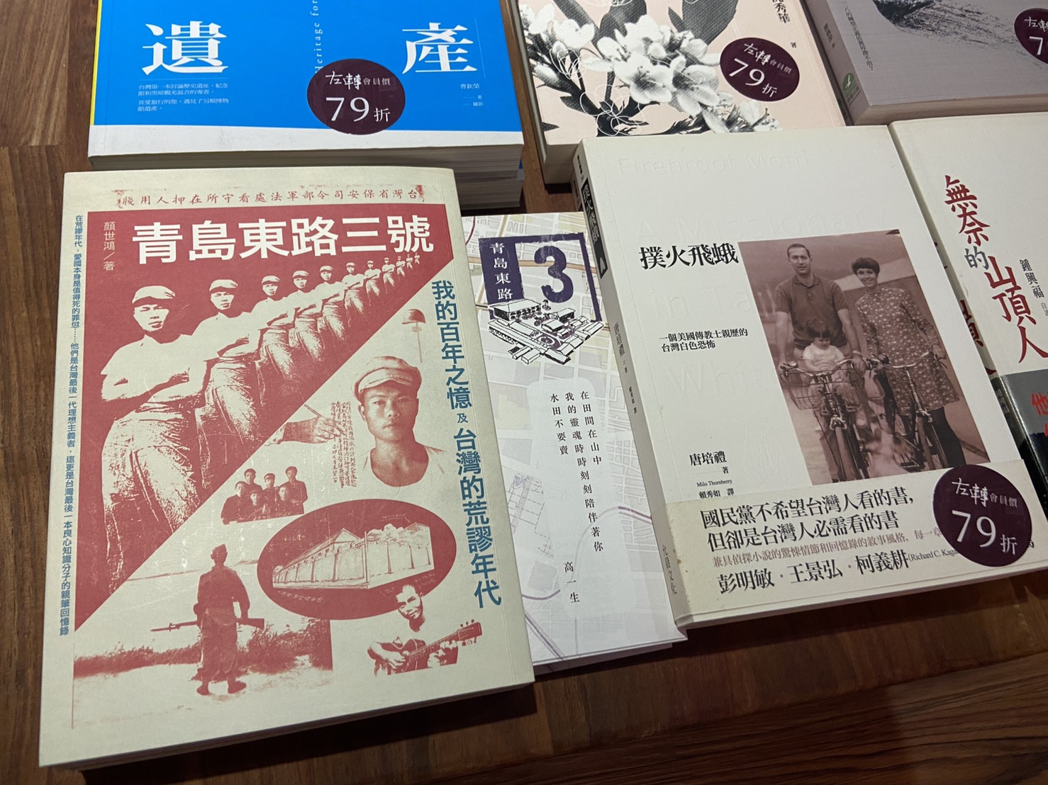 書的介紹——《青島東路三號》與《無法送達的遺書》