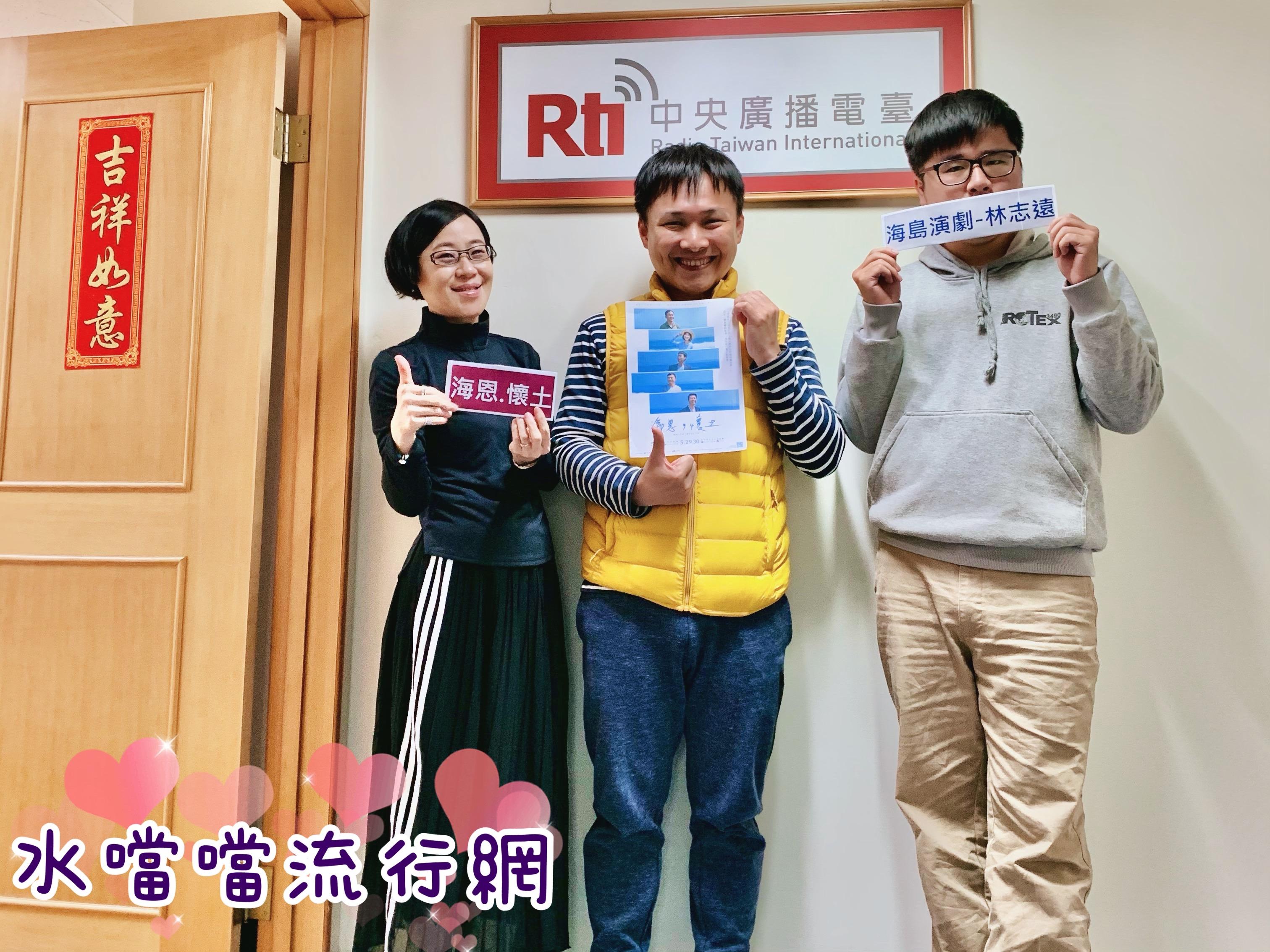 用台語演台灣故事-海島演劇林志遠團長