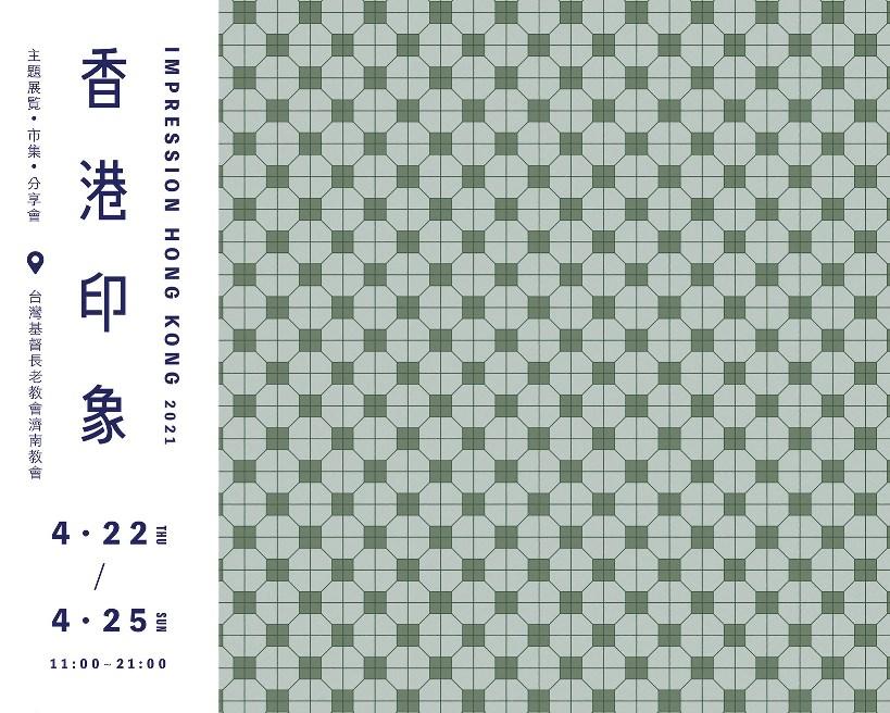 「香港印象」4/22-4/25舉行  台北現場相見歡