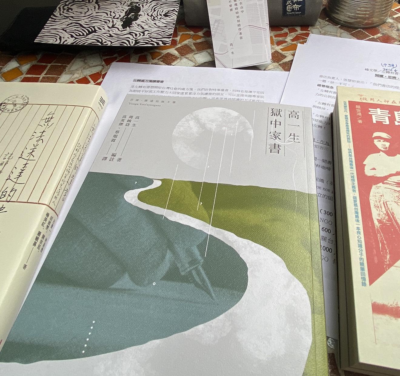 一部見證台灣白恐歷史的「家書」——淺談《高一生 獄中家書》