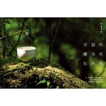 穀雨2  品出茶藝之美