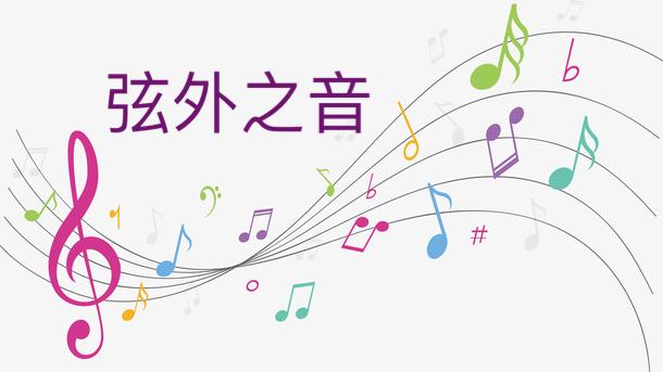 我的音樂就是我
