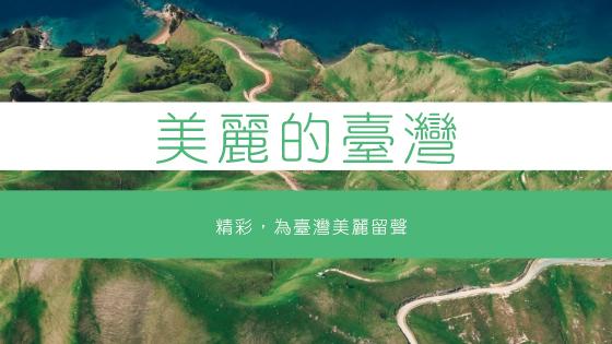 美麗的臺灣