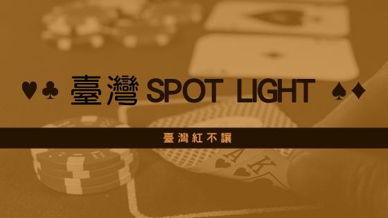 臺灣紅不讓34 - 臺灣SPOT LIGHT