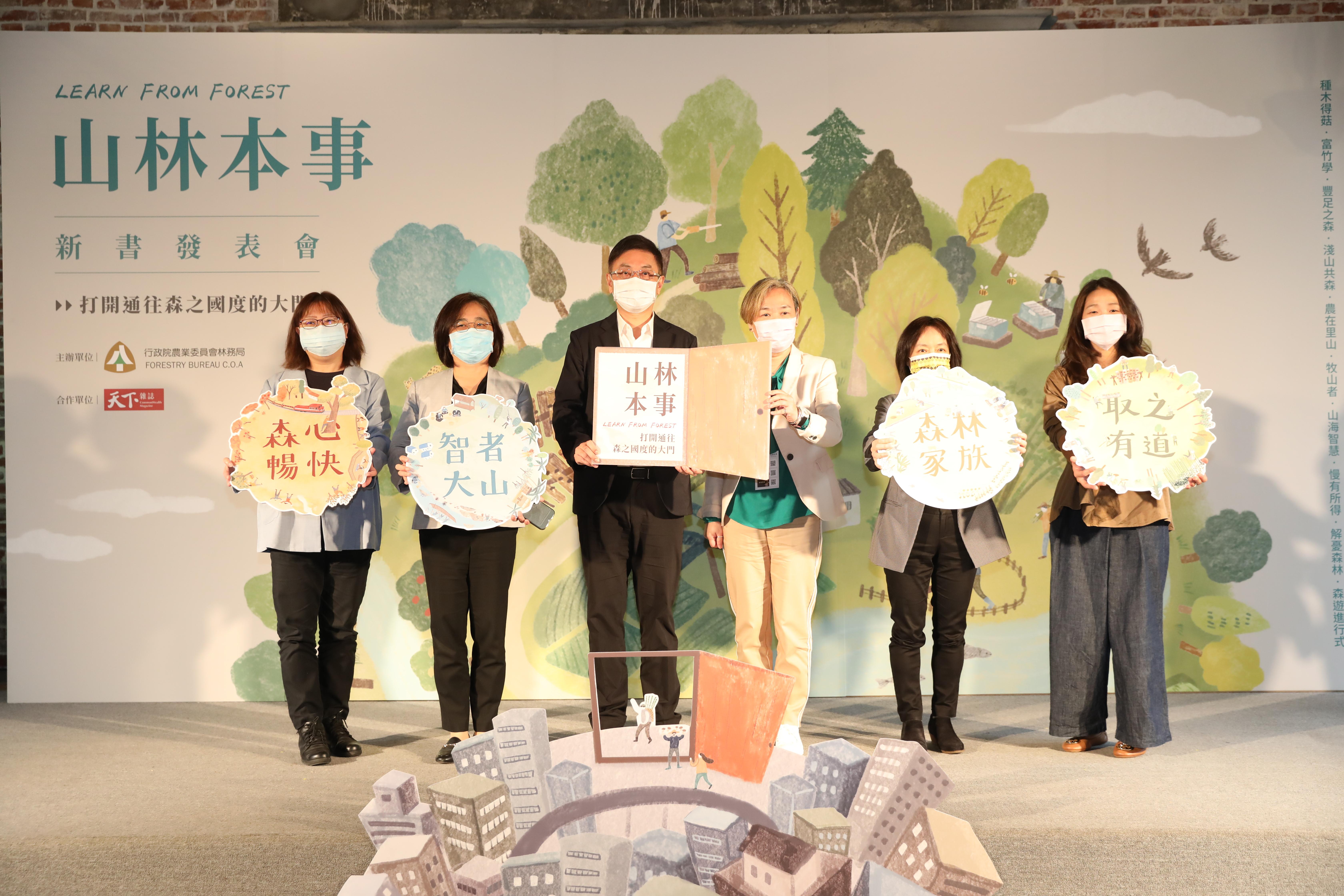 學習與環境共好--分享台灣擁有山林本事的職人故事