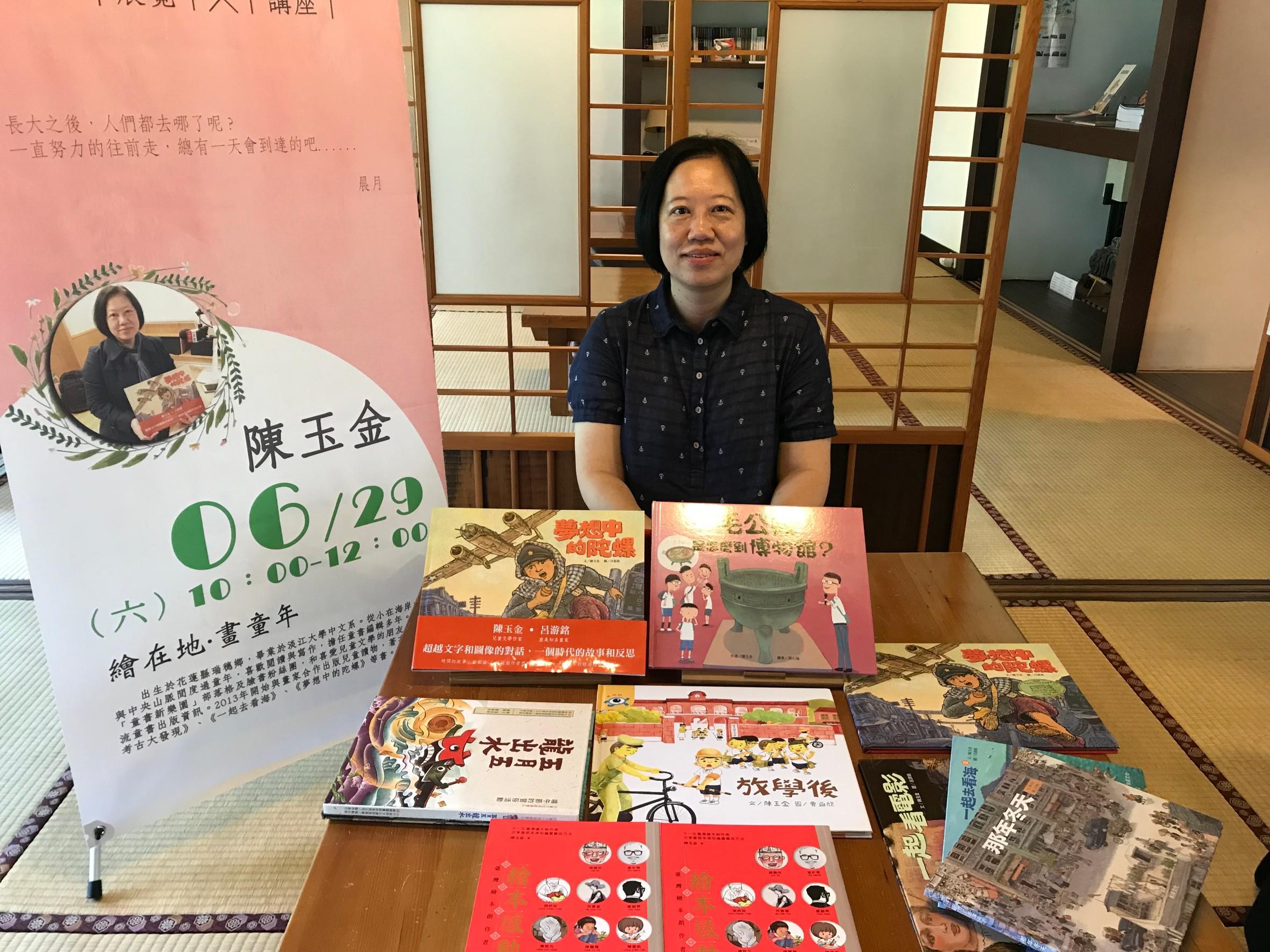 兒童文學作家陳玉金-用繪本分享在地故事