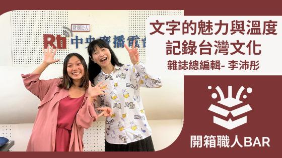 潮臺灣2 - 開箱職人BAR