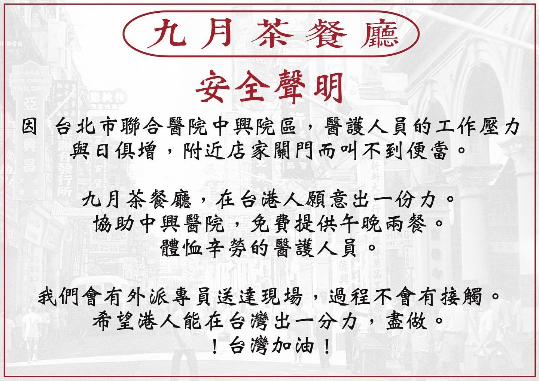 台灣疫情『九月』有情 免費供餐支持醫護 齊心抗疫由(你)做起