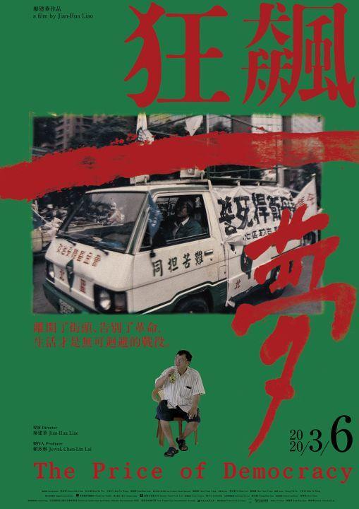 我們的青春在台灣VS狂飆一夢,紀錄片看學運世代交替40年