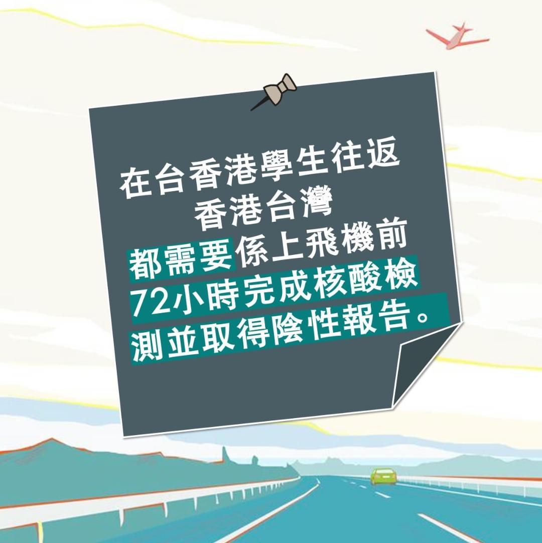 暑假返香港或新學期來台的香港學生必須注意的事項