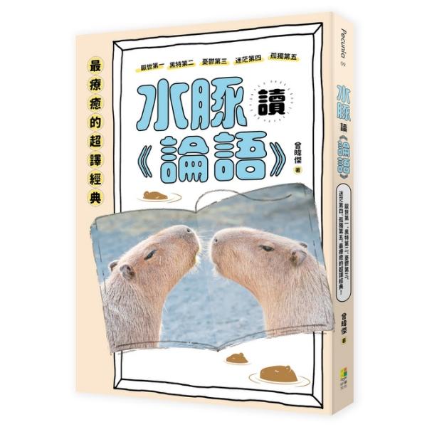 論語新解  水豚讀《論語》