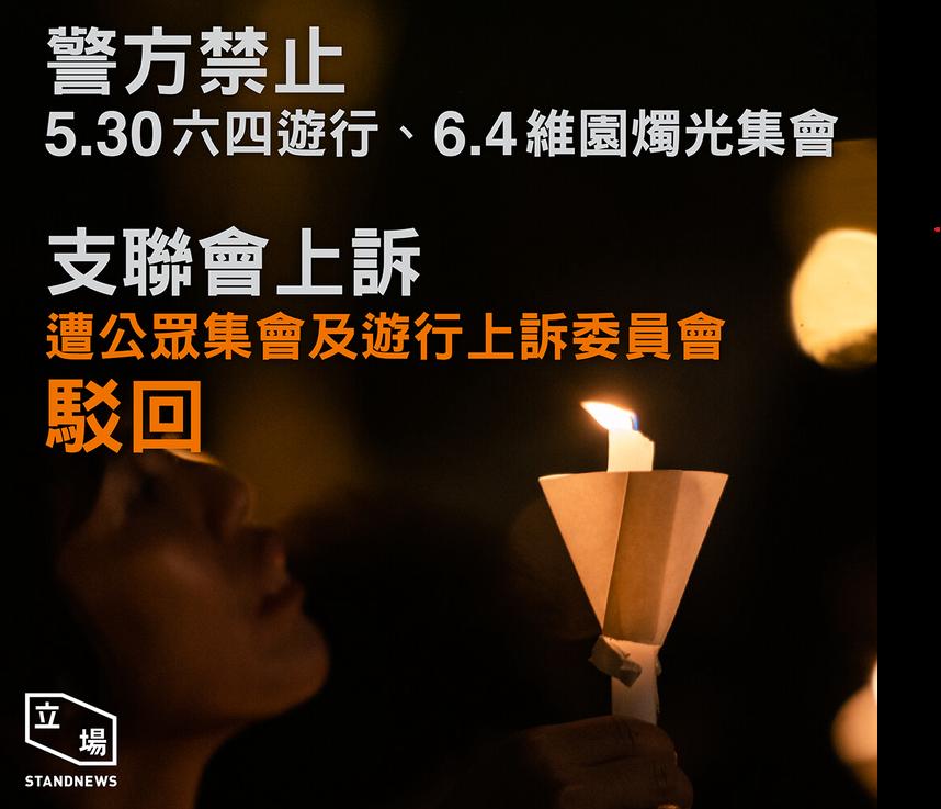 香港研司法改革 嚴刑峻法奪自由  《港國安法》下『六四』維園燭光何在
