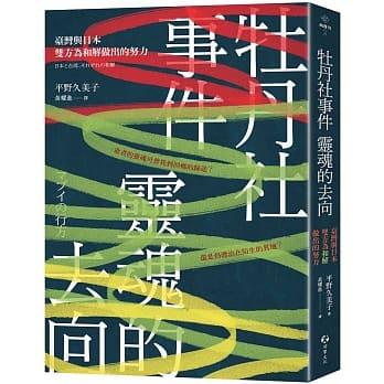 牡丹社事件靈魂的去向:臺灣與日本雙方為和解做出的努力