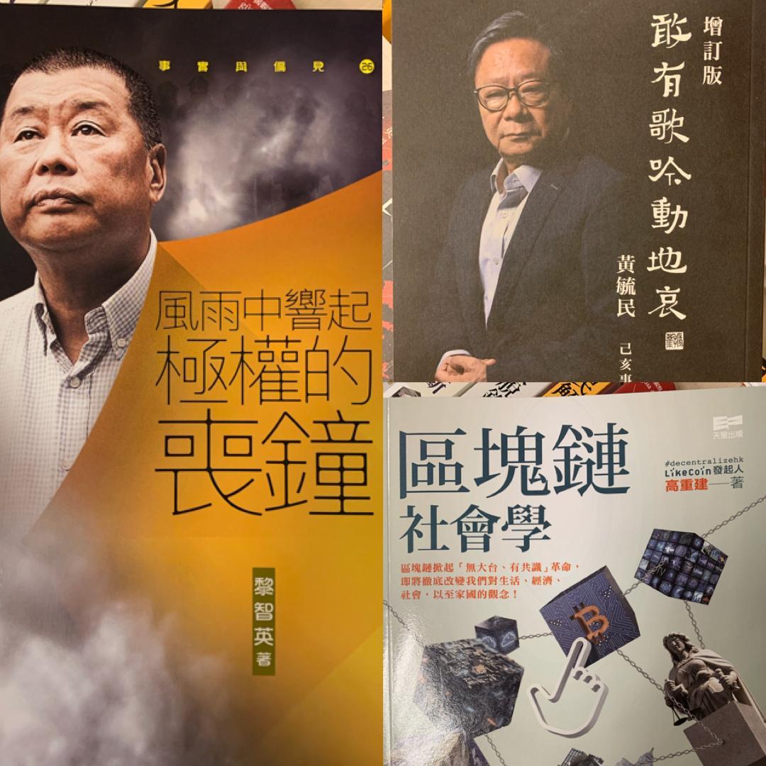 被消失的書:實施港區國安法下 香港可能出現禁書?