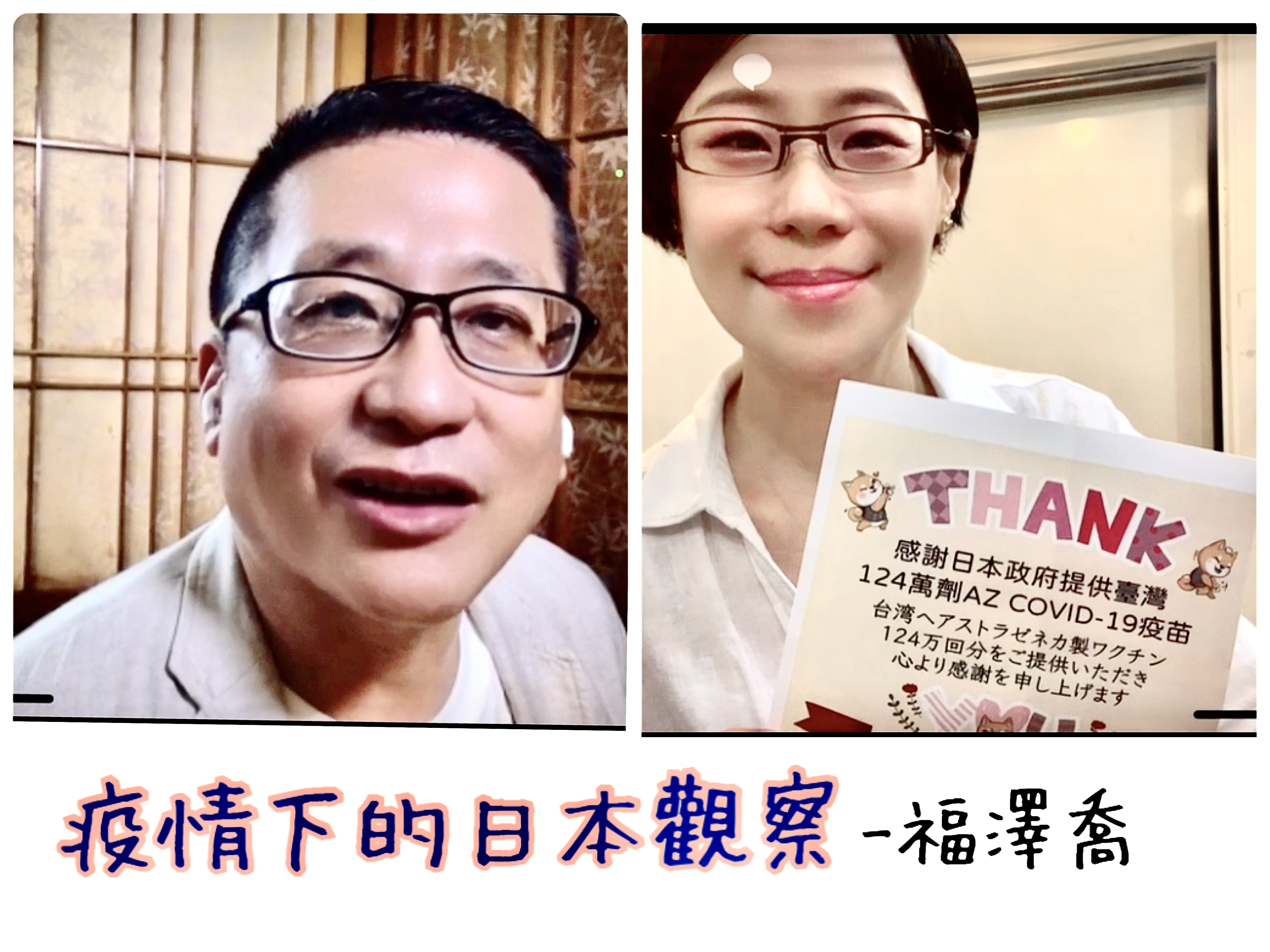 日本防疫經驗帶給台灣的省思